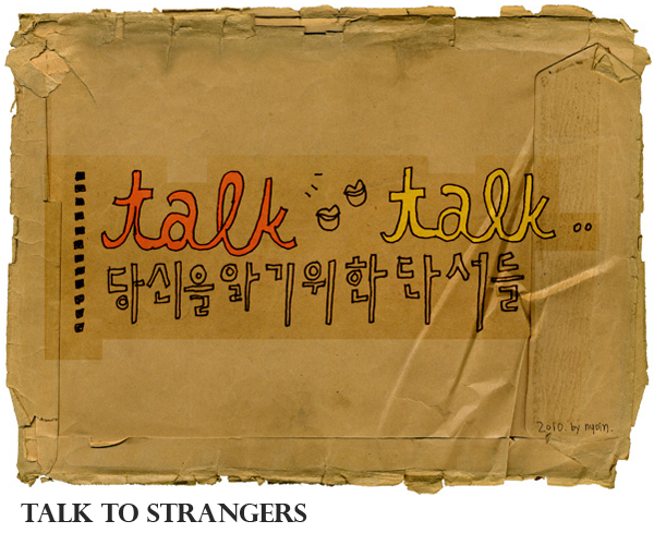 Make This Year Your Best Ever #2 Talk To Strangers