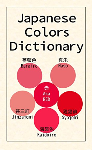 Japanese Colors Dictionary (Japanese Edition)